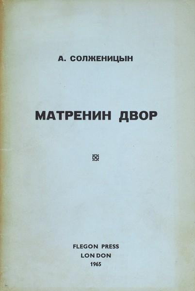 [Первое отдельное издание повести]. Солженицын, А. Матренин двор-pic1