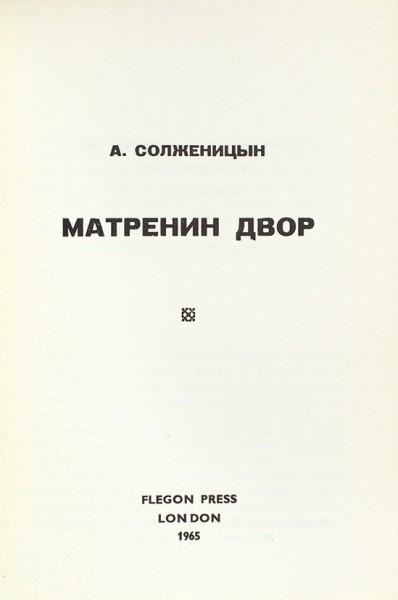 [Первое отдельное издание повести]. Солженицын, А. Матренин двор-pic2