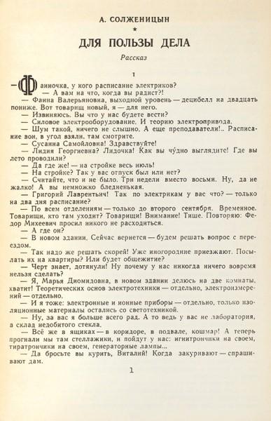 [Первое отдельное издание] Солженицын, А. Для пользы дела.-pic2