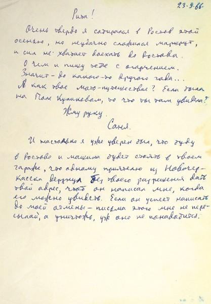 [Солженицын, А. Конспиративные письма] Архив тайного помощника («невидимки») Солженицына — М. Шефер-pic1