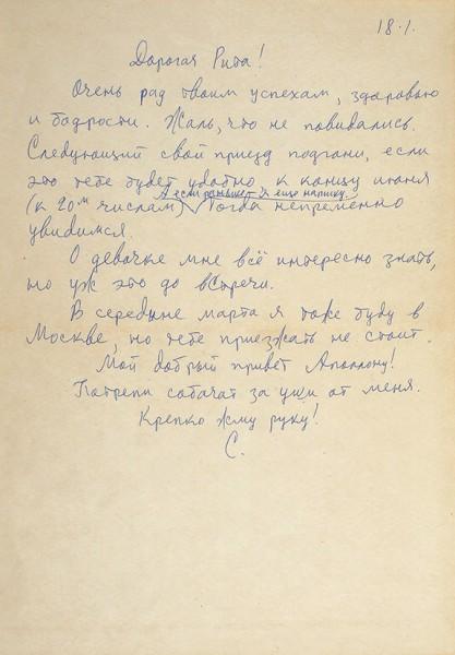 [Солженицын, А. Конспиративные письма] Архив тайного помощника («невидимки») Солженицына — М. Шефер-pic2