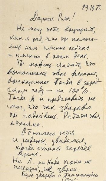 [Солженицын, А. Конспиративные письма] Архив тайного помощника («невидимки») Солженицына — М. Шефер-pic3