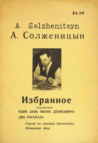 Солженицын, А. Избранное-pic1