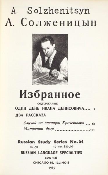 Солженицын, А. Избранное-pic2