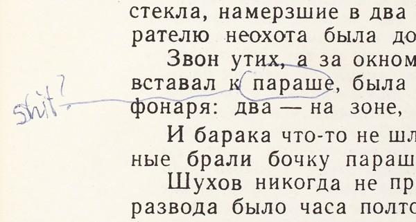 Солженицын, А. Избранное-pic3