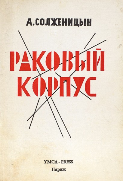 Солженицын, А. Раковый корпус. Повесть в двух частях-pic1