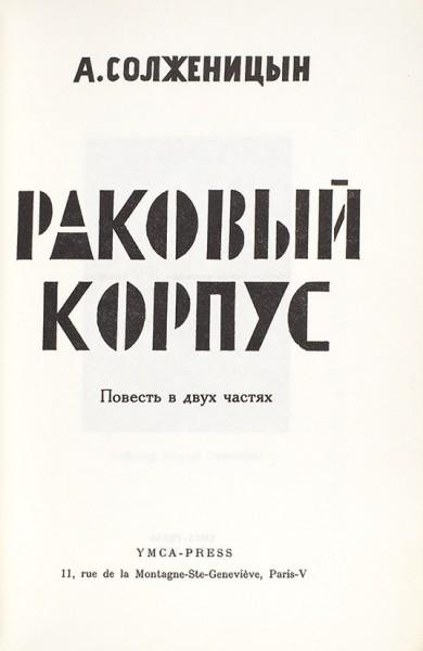 Солженицын, А. Раковый корпус. Повесть в двух частях-pic2