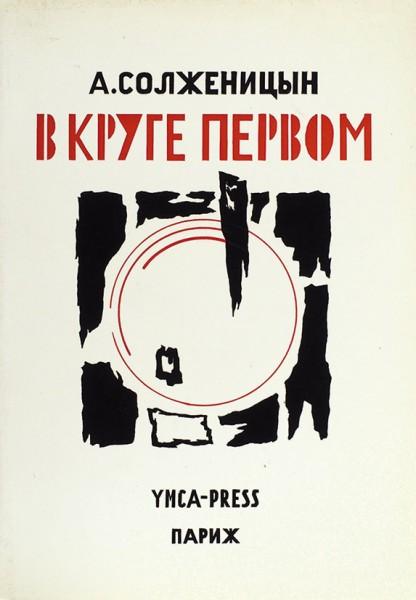 Солженицын, А. В круге первом. Роман-pic1