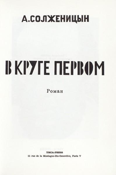 Солженицын, А. В круге первом. Роман-pic2