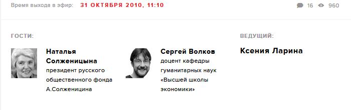 20101031_11-10-Включение книги «Архипелаг Гулаг» Солженицына в школьную программу-pic1