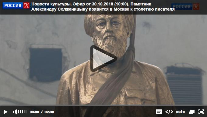 20181030_10-23-Памятник Александру Солженицыну появится в Москве к столетию писателя-pic1