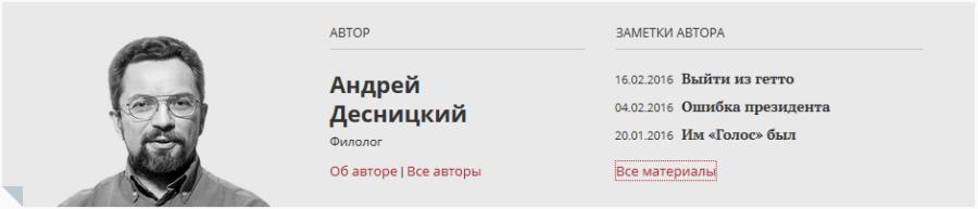 V-Андрей Десницкий-Газета_ru