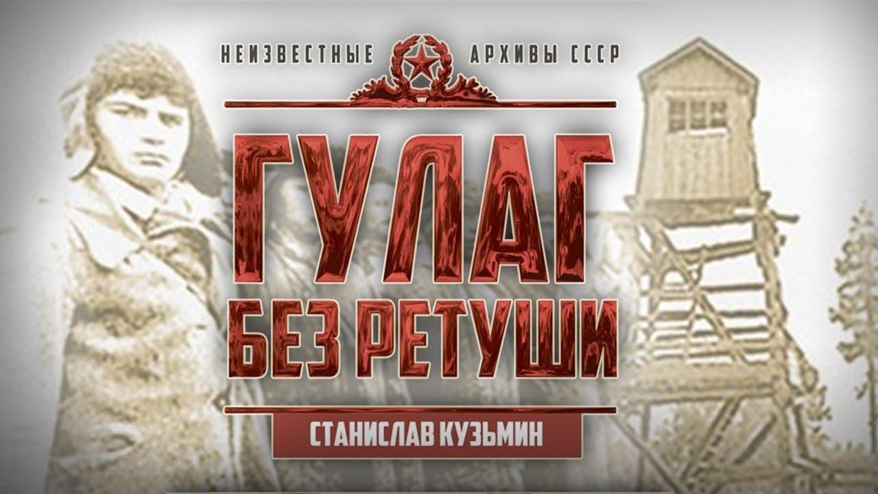 20180117-ГУЛАГ без ретуши. Станислав Кузьмин