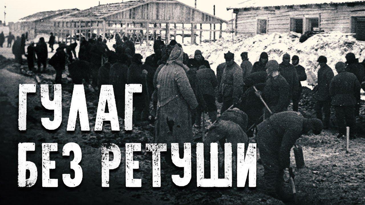 20180304-Неизвестные архивы СССР. Правда о ГУЛАГе