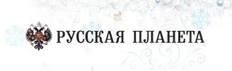 V-Лого-Русская планета
