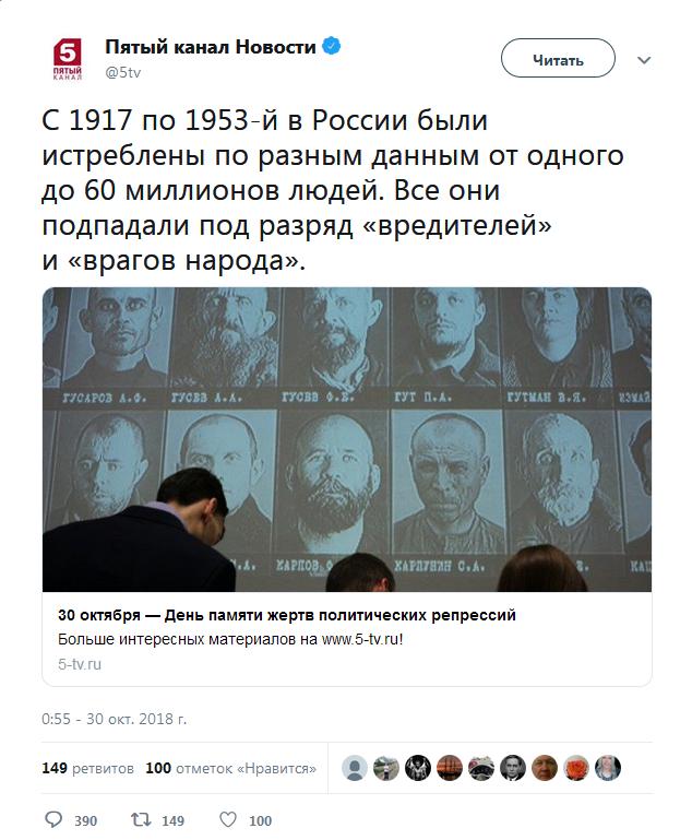 20181030_00-55-С 1917 по 1953-й в России были истреблены по разным данным от одного до 60 миллионов людей~5 канал