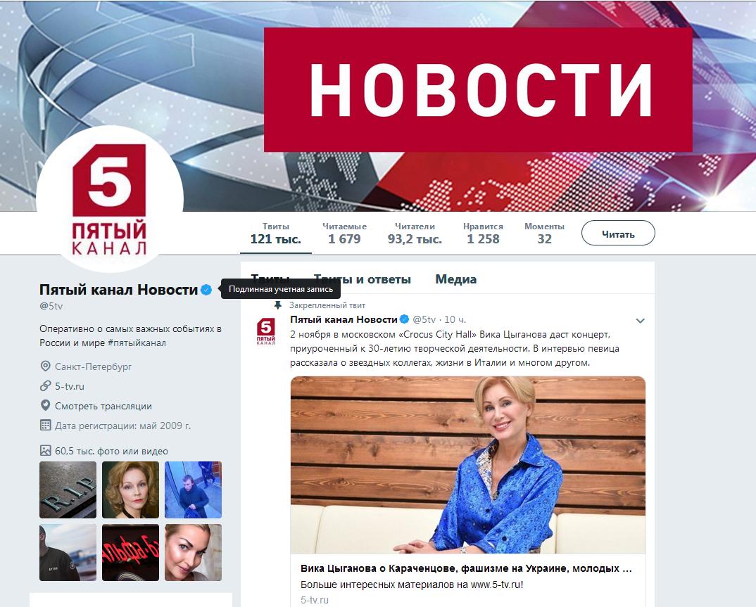 V-logo-5-tv_ru~twitter