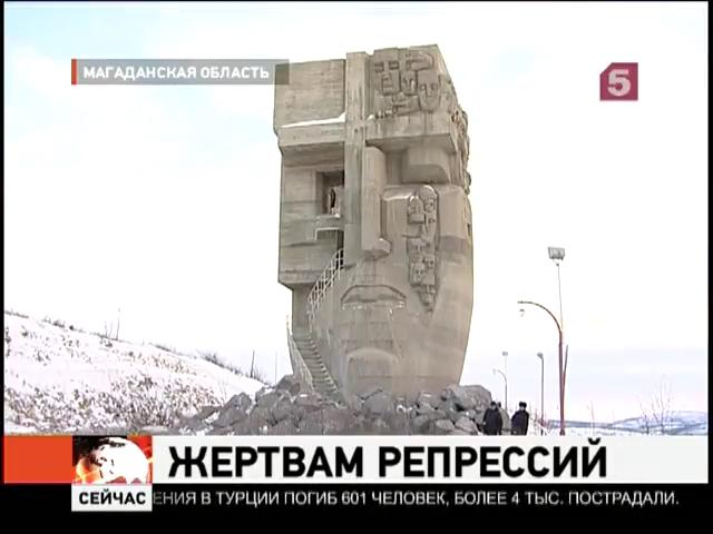 30 октября в России отметили День памяти жертв политических репрессий - Новости - Пятый канал-pic3