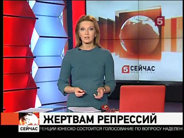 30 октября в России отметили День памяти жертв политических репрессий - Новости - Пятый канал-pic1