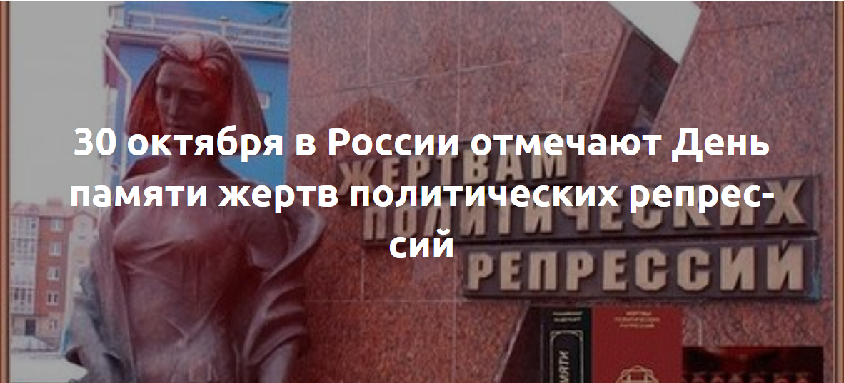 20181030-30 октября в России отмечают День памяти жертв политических репрессий-pic0
