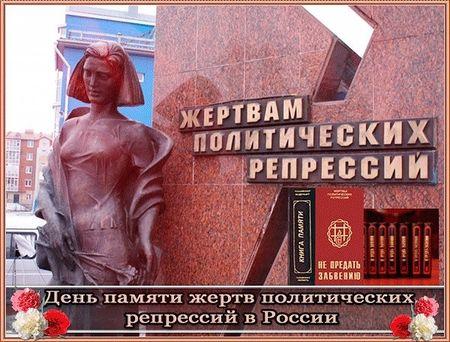 20181030-30 октября в России отмечают День памяти жертв политических репрессий-pic1
