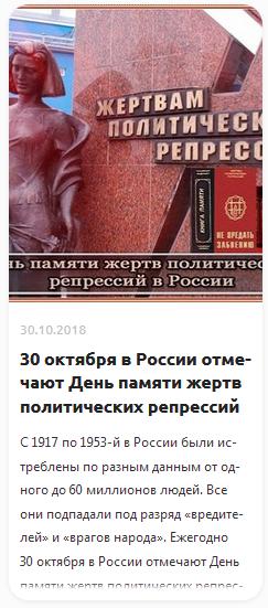 20181030-30 октября в России отмечают День памяти жертв политических репрессий-picX