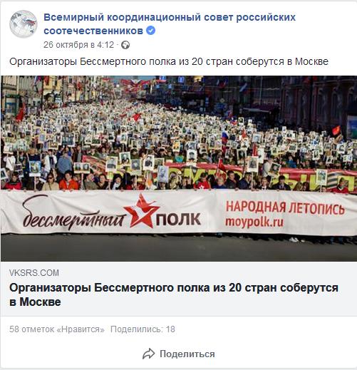 20181026_04-12-Организаторы Бессмертного полка из 20 стран соберутся в Москве~facebook