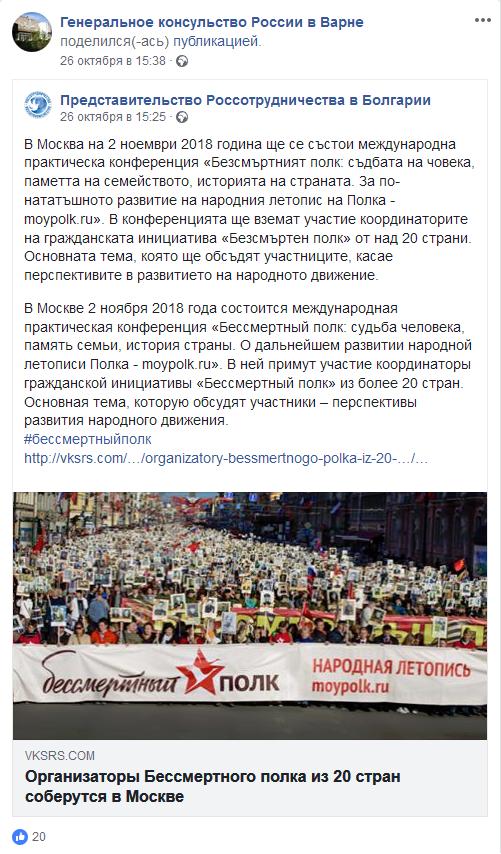 20181026_15-38-Генеральное консульство России в Варне