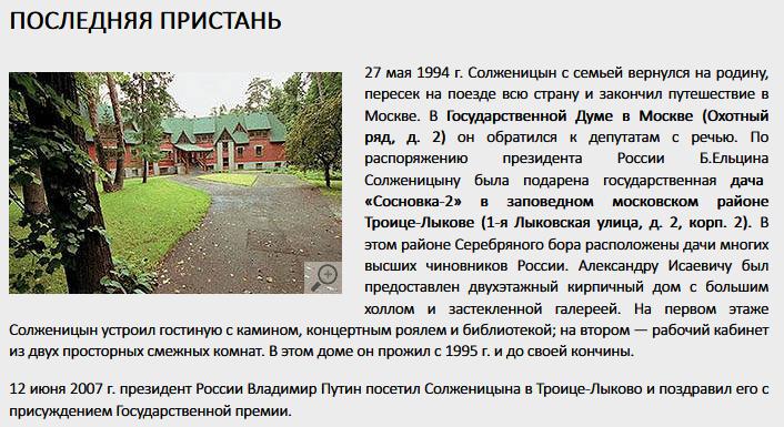 Усадьба Солженицына-pic5