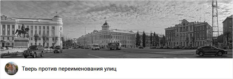 Тверь против переименования улиц~ВКонтакте
