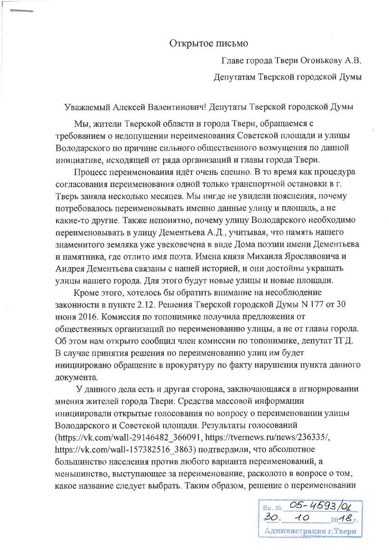 Тверь-Открытое_письмо