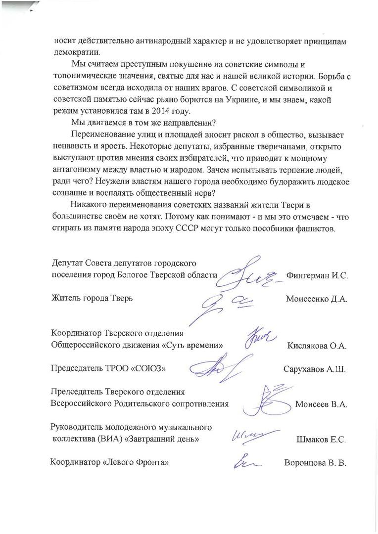 Тверь-Открытое_письмо-p2