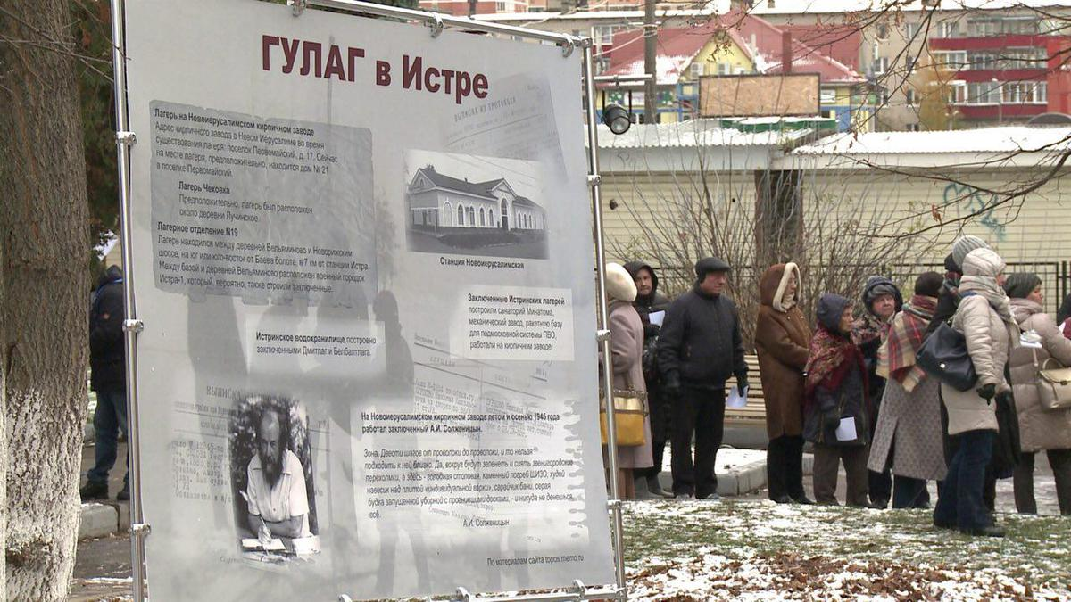20181101_13-54-В Истре прошла акция памяти жертв репрессий-pic1