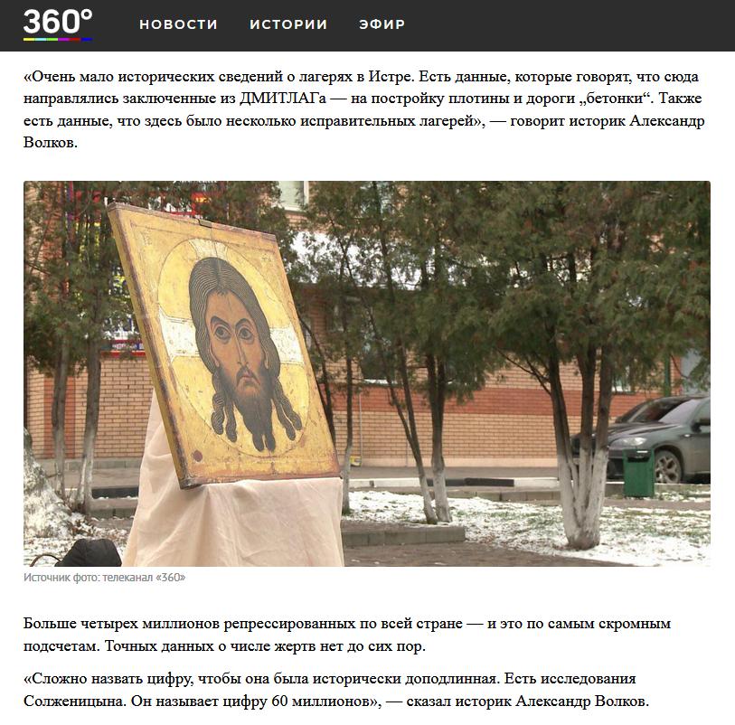 20181101_13-54-В Истре прошла акция памяти жертв репрессий-pic5