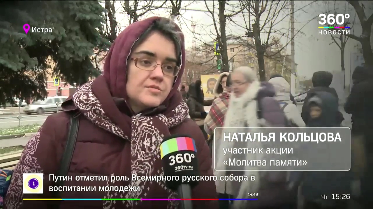 20181101-В Истре прошла акция памяти жертв репрессий-13