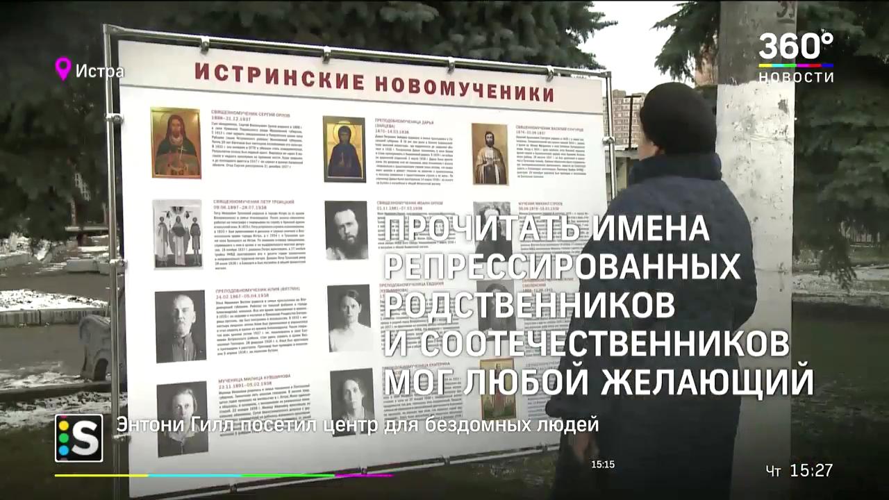 20181101-В Истре прошла акция памяти жертв репрессий-14