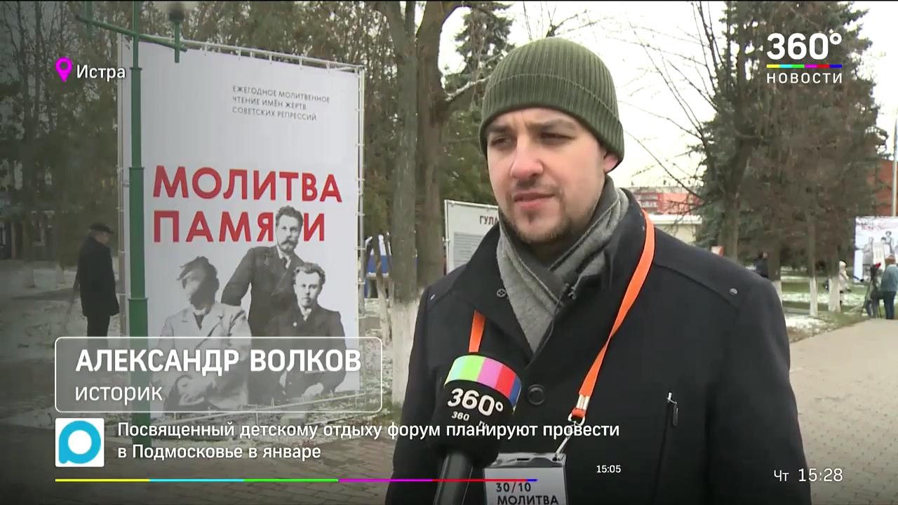 20181101-В Истре прошла акция памяти жертв репрессий-16
