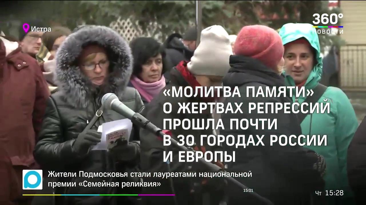 20181101-В Истре прошла акция памяти жертв репрессий-17