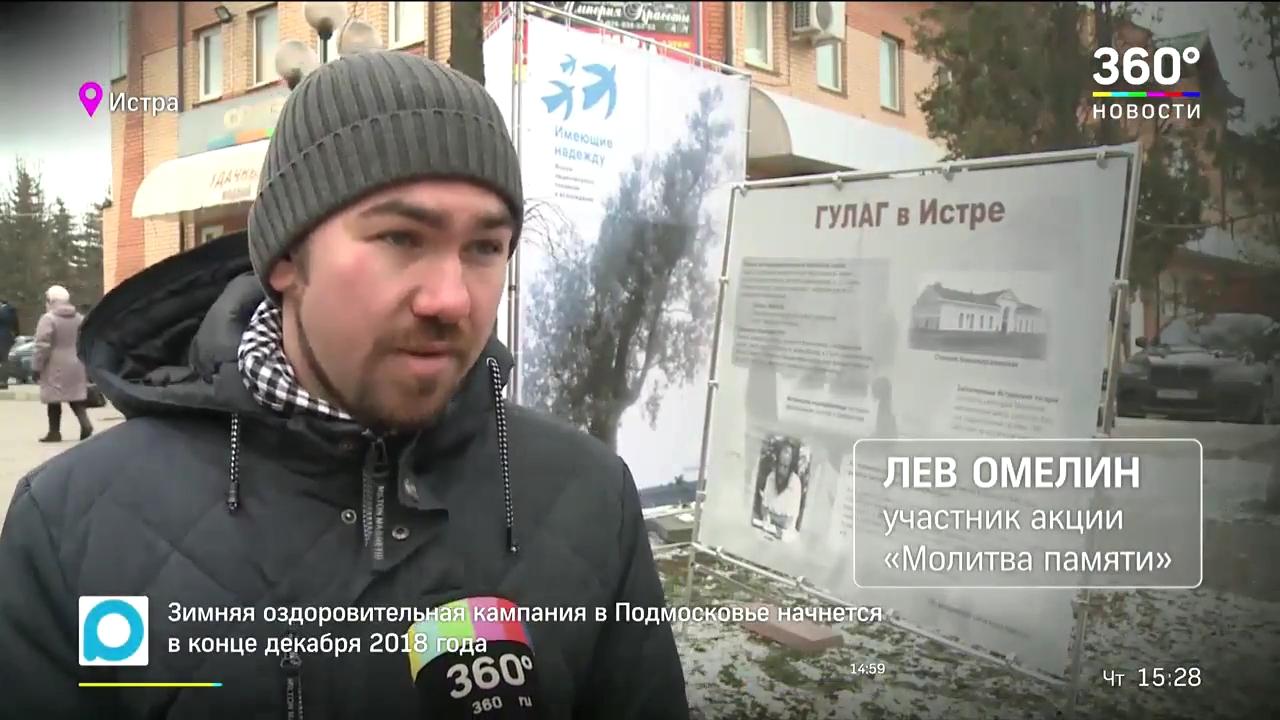20181101-В Истре прошла акция памяти жертв репрессий-18
