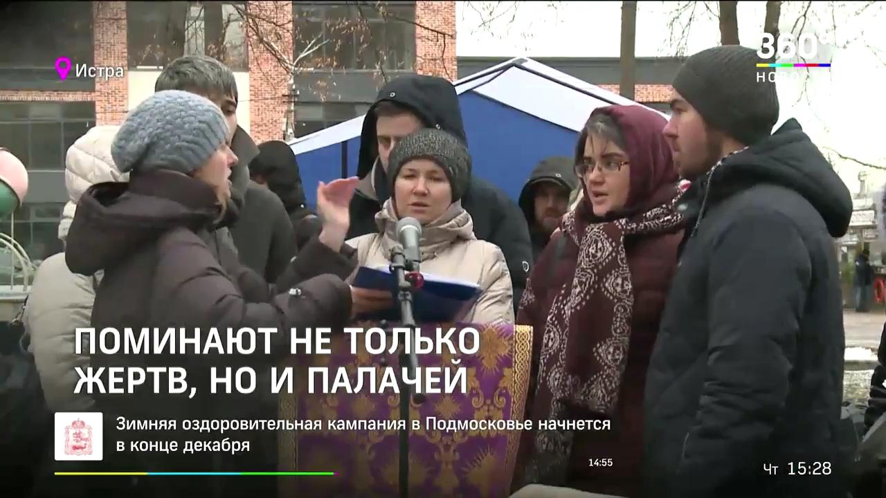 20181101-В Истре прошла акция памяти жертв репрессий-19