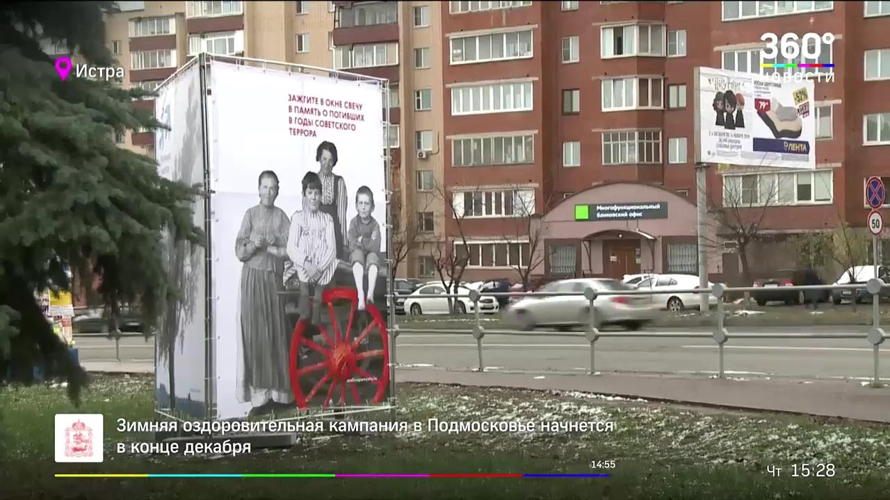 20181101-В Истре прошла акция памяти жертв репрессий-20