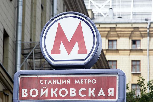 20151109_17-19-Метро Войковская
