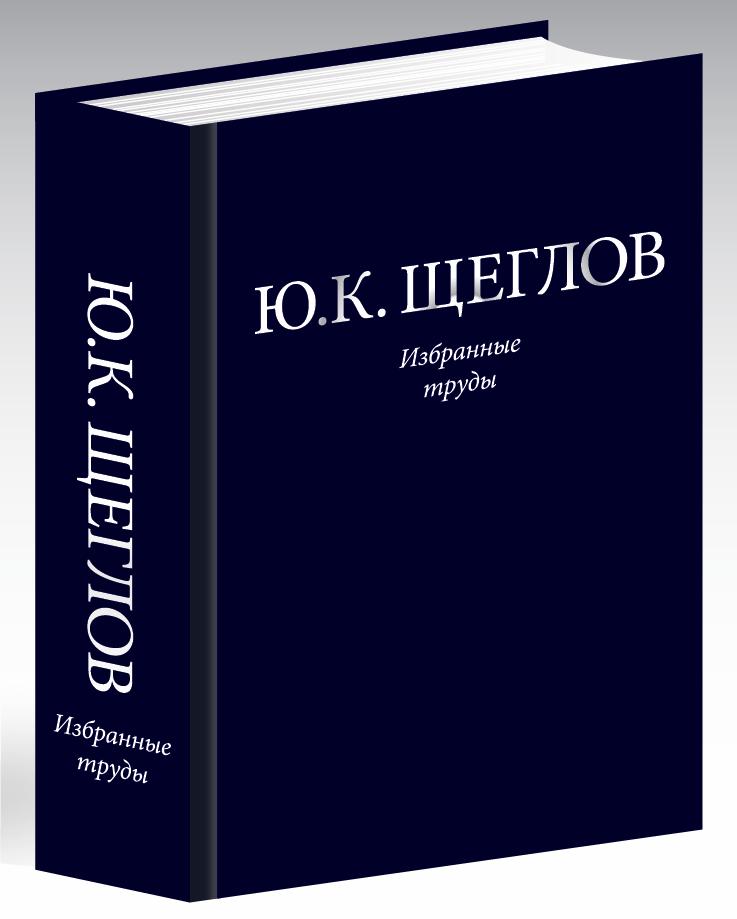 Щеглов_ЮК Избранные труды~book