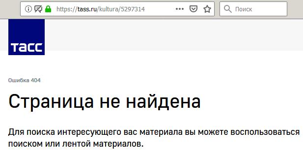 20181103_21-50-Ошибка 404~20180616-Вдова Солженицына рассказала об интервью писателя, которое он дал Говорухину~scr2