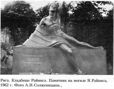 1996-N4-По озеру Селигер с А.И.Солженицыным-pic9