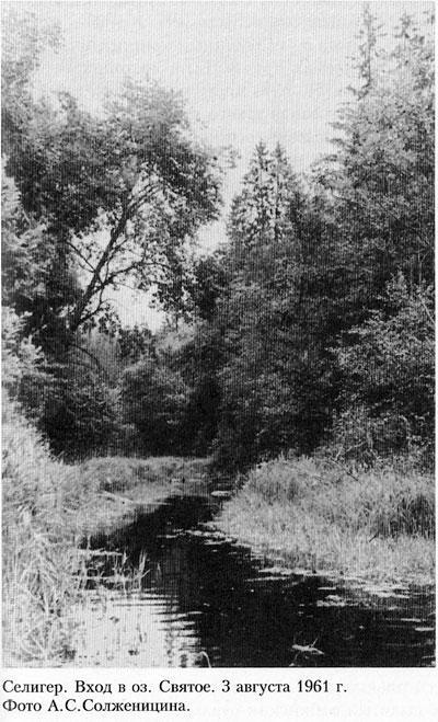 1996-N4-По озеру Селигер с А.И.Солженицыным-pic5