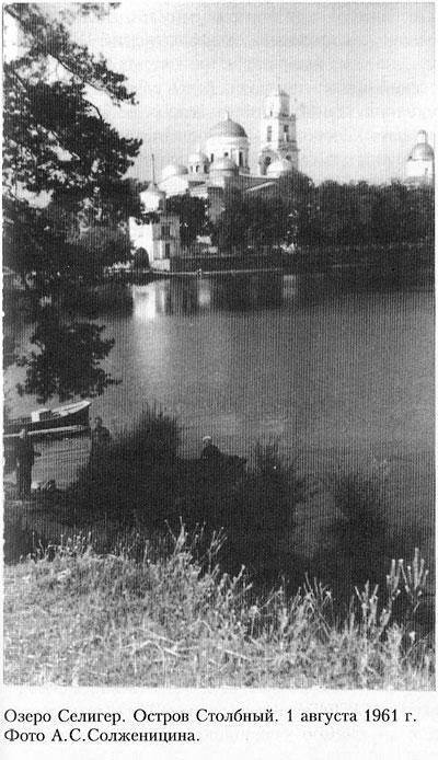 1996-N4-По озеру Селигер с А.И.Солженицыным-pic6