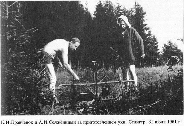 К.И.Кравченок и А.И.Солженицын за приготовлением ухи. Селигер, 31 июля 1961 г.
