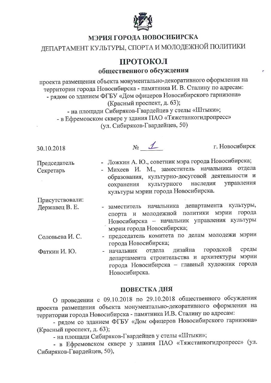 20181030-Мэрия Новосибирска-Протокол общественного обсуждения (памятник Сталину)-с1