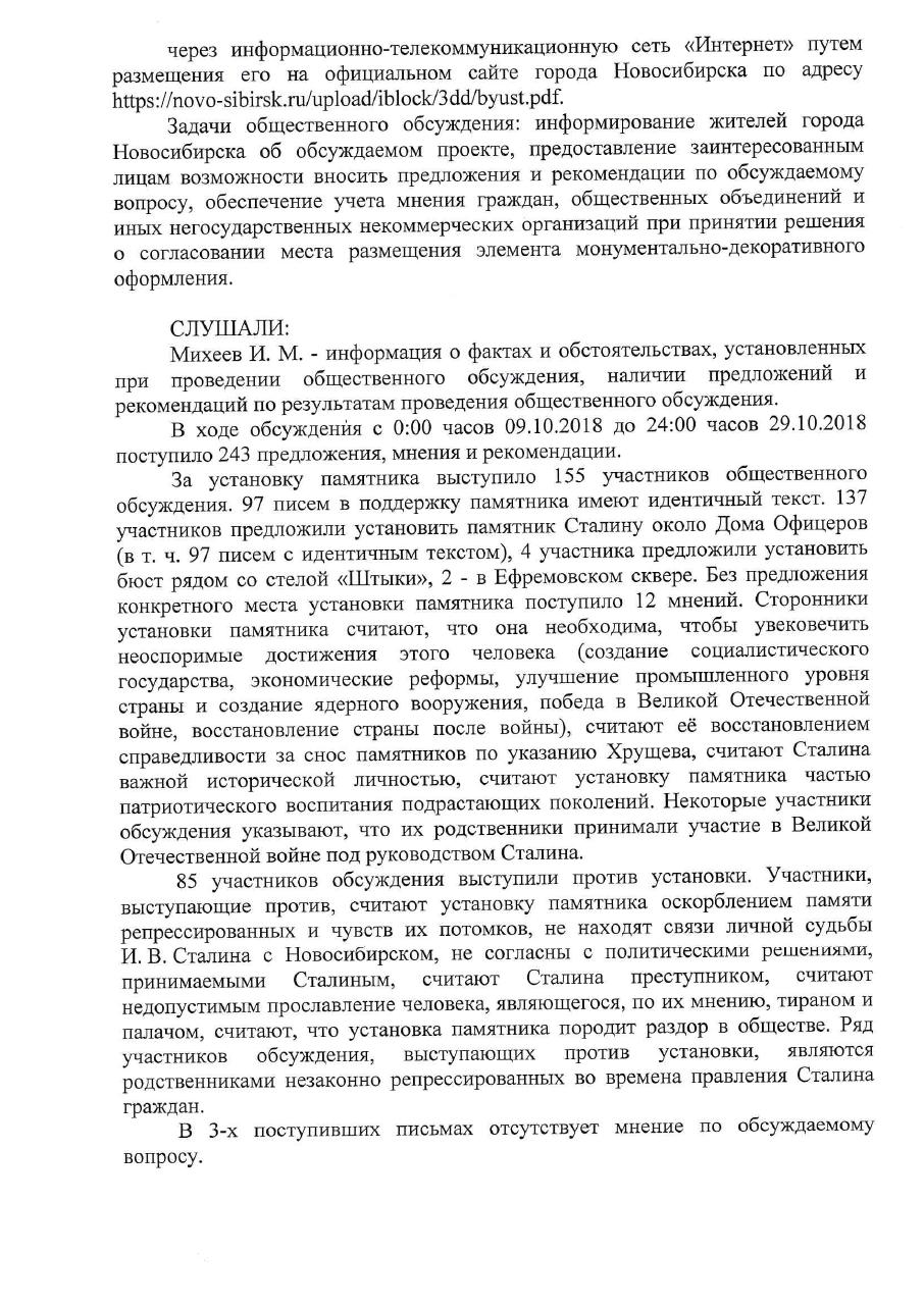20181030-Мэрия Новосибирска-Протокол общественного обсуждения (памятник Сталину)-с2